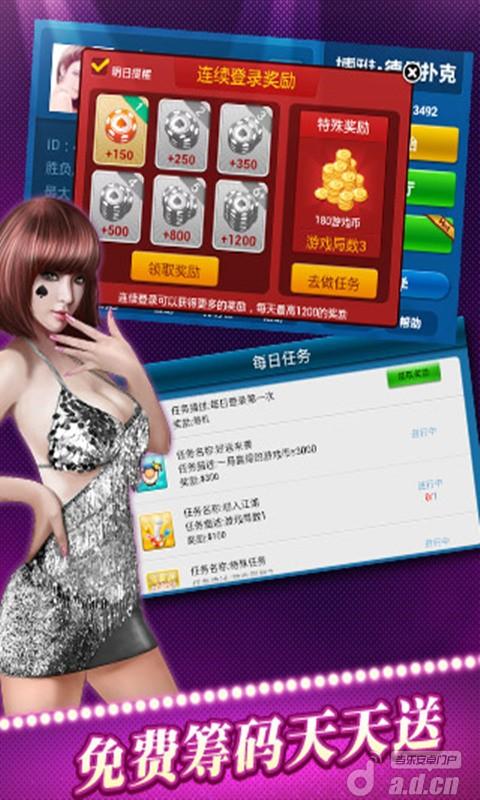 德州撲克 v2.9.0-Android棋牌游戏類遊戲下載