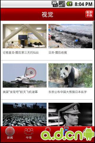 东方早报创刊于上海由上海文汇新民联合报业集团