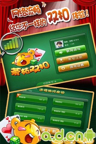 茶苑-千變雙扣 v2.0.5-Android棋牌游戏免費遊戲下載
