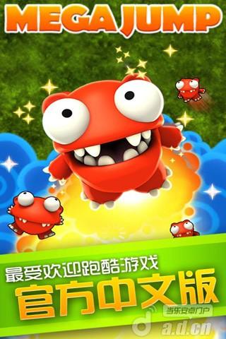 超級蹦蹦蹦 v2.0.0-Android益智休闲免費遊戲下載