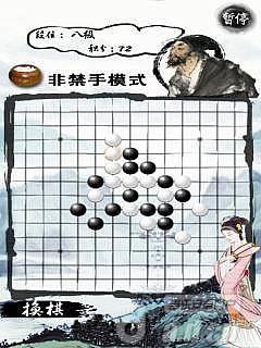 3D五子棋大師 v1.0.2-Android棋牌游戏類遊戲下載