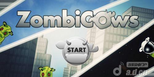殭屍奶牛 精簡版 ZombiCows v1.1.0-Android益智休闲免費遊戲下載