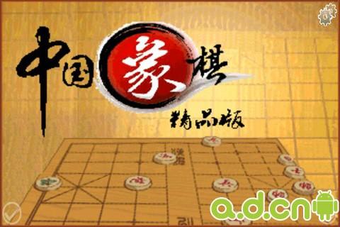 中国象棋精品版图片