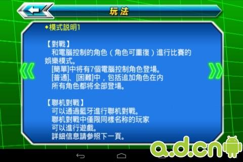 龍珠:掌上戰鬥免數據包直裝漢化版v1.0_截圖