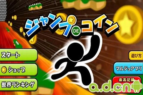 跳躍吃金幣 修改版 v1.2,Jump de Coins