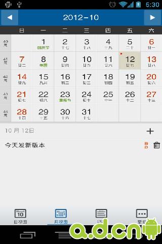 2017年二月份阴历日历