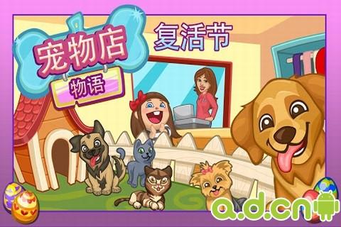 寵物店物語:復活節 v1.0.5.9,Pet Shop Story,Android 版APK下載_Android 遊戲免費下載