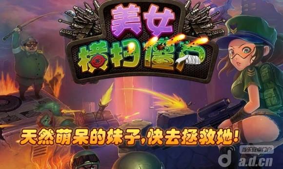 美女橫掃殭屍 v1.1-Android射击游戏免費遊戲下載