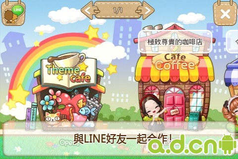 LINE我愛咖啡 v1.0.1_截圖