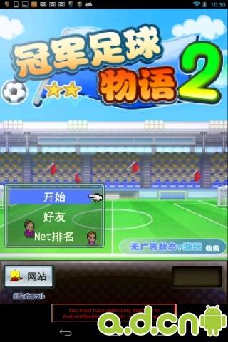 足球物語2 漢化修改版 v1.0.7,Pocket League Story 2