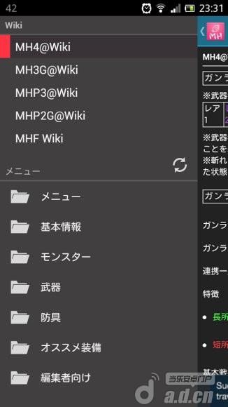 怪物獵人維基瀏覽器 v2.0.5.20131017-Android其他游戏免費遊戲下載