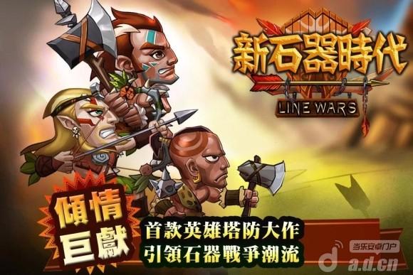 新石器時代 v1.0.6-Android动作游戏免費遊戲下載