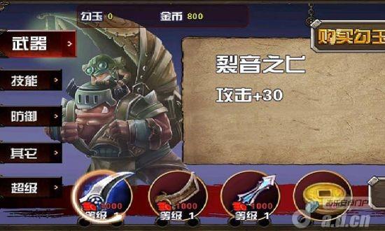勇者傳說之深淵之戰 v1.0-Android角色扮演免費遊戲下載