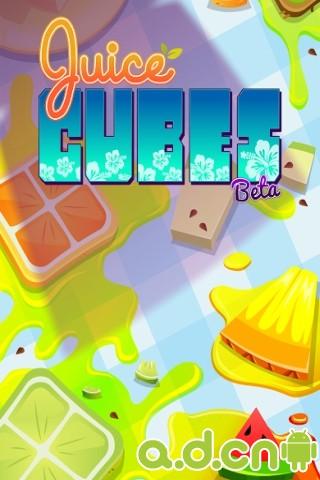 果汁方塊 精簡版 Juice Cubes Beta v1.10.09-Android益智休闲類遊戲下載