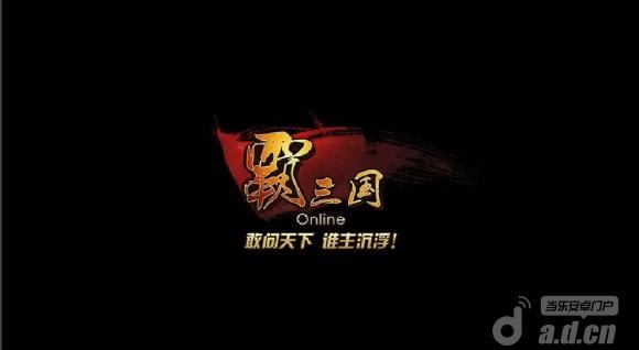 霸三國 英雄聯盟2 v12.00.01-Android策略塔防免費遊戲下載