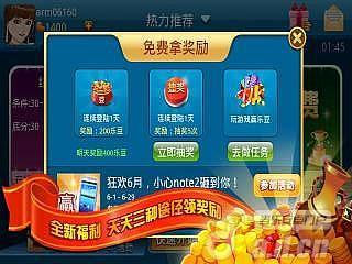 贏話費斗地主 v1.6.5-Android棋牌游戏類遊戲下載