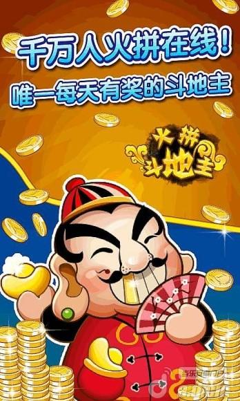 火拼斗地主 至尊版 v1.0.4.24-Android棋牌游戏免費遊戲下載