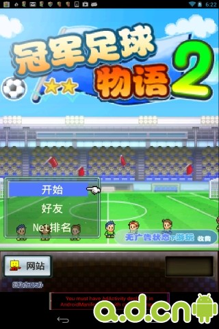 足球物語2 漢化版 v1.0.7,Pocket League Story 2