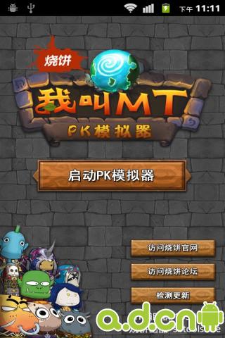 我叫 MT Online-PK模擬器 v1.0Beta