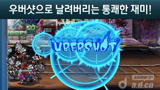 殭屍大軍 for Kakao Zombie War v1.009.000-Android射击游戏免費遊戲下載