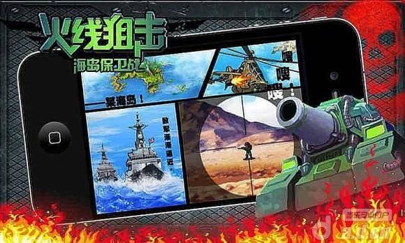 火線狙擊海島保衛戰 v1.0-Android射击游戏免費遊戲下載