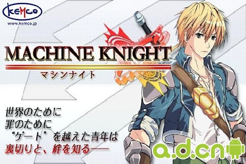 機甲騎士 v1.1.1g,Machine Knight