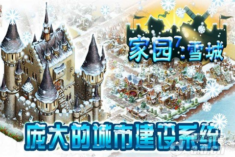 家園7:雪城 v2.0.0-Android模拟经营免費遊戲下載