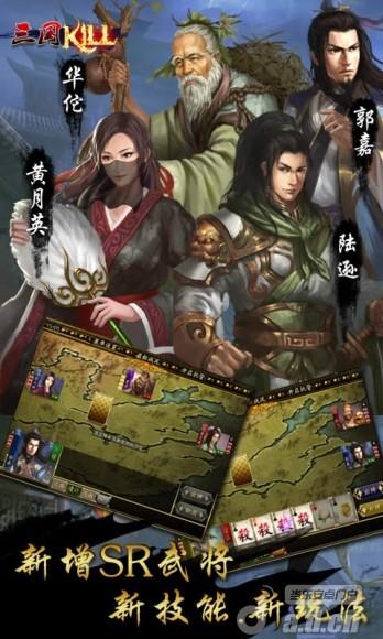 三國KILL v2.7.0-Android棋牌游戏類遊戲下載