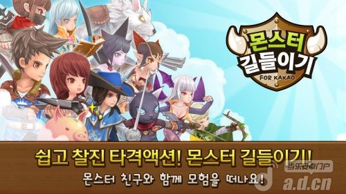 怪物馴服 for Kakao v1.27-Android动作游戏免費遊戲下載