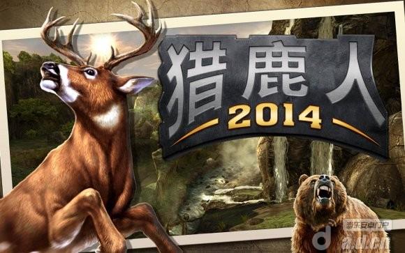 獵鹿人2014 修改版(含數據包) Deer Hunter 2014 v1.1.0-Android射击游戏免費遊戲下載