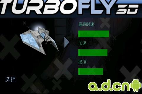 《超音速飞行3DTurbofly 3D》