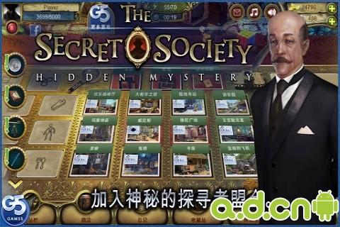 秘密盟會(含數據包) The Secret Society v1.6-Android冒险解谜類遊戲下載