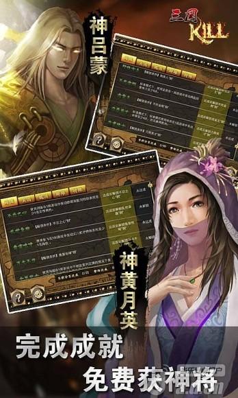 三國KILL v2.6.0-Android棋牌游戏類遊戲下載