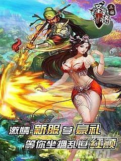 聖將(三國志豪華版) v1.60020-Android角色扮演類遊戲下載