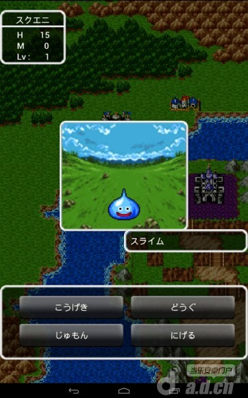勇者鬥惡龍 v1.0.5-Android角色扮演類遊戲下載