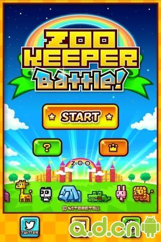 動物管理員 ZOOKEEPER BATTLE v1.5.6-Android益智休闲免費遊戲下載