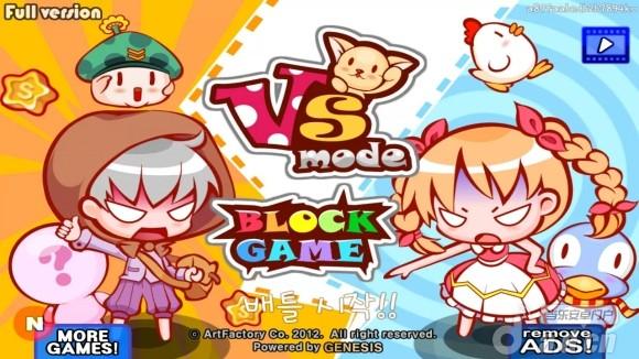 對戰方塊 VS MODE BLOCKS v1.0.3-Android益智休闲免費遊戲下載