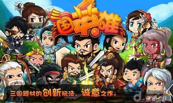 三國英雄 v1.3.1-Android射击游戏免費遊戲下載