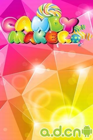 糖果製造商 CandyMaker v1.5-Android益智休闲免費遊戲下載