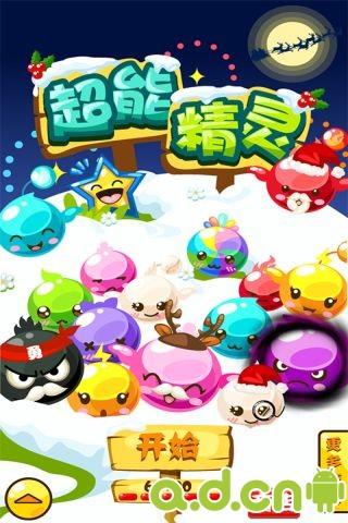 超能精靈 v4.0-Android益智休闲免費遊戲下載
