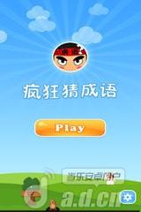 瘋狂猜成語 v1.38-Android益智休闲免費遊戲下載