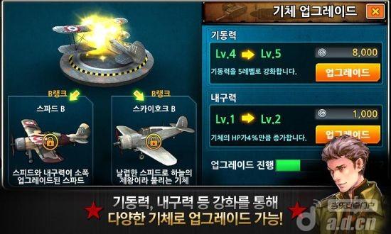 空戰 for Kakao v1.1.6-Android射击游戏類遊戲下載