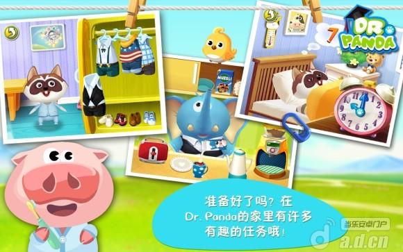 熊貓的小小家(含數據包) Dr. Panda's Home v1.1-Android益智休闲類遊戲下載