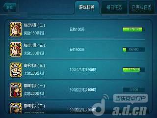 盟樂斗地主 v1.0.1.9-Android棋牌游戏類遊戲下載