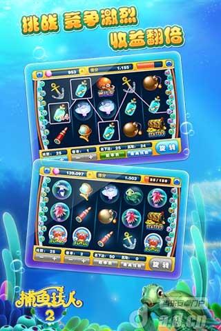 捕魚達人2 Fishing Joy2 v1.1.7-Android益智休闲免費遊戲下載