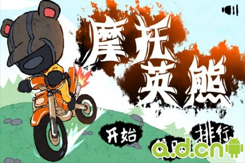 摩托英熊 v1.0.1,motorcycle hero