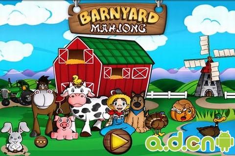 農場麻將 v1.0.17,Barnyard Mahjong HD Free