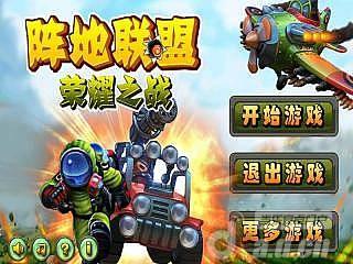 陣地聯盟_榮譽之戰 v1.0-Android射击游戏類遊戲下載