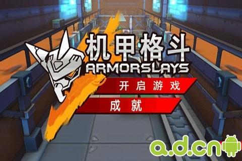 機甲格鬥 v1.0-Android动作游戏遊戲下載