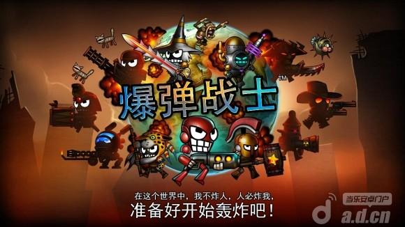 爆彈戰士 Blastron v1.3.0-Android动作游戏免費遊戲下載